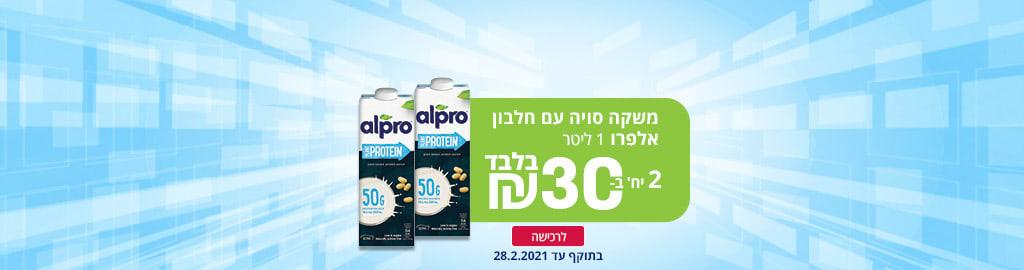 משקה סויה עם חלבון אלפרו 1 ליטר 2 יח' ב- 30 ₪ בלבד לרכישה בתוקף עד 28.2.2021