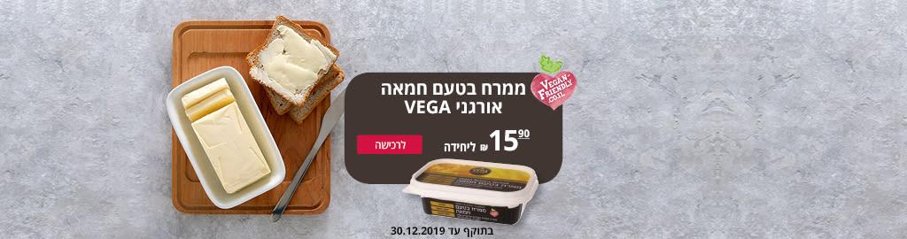 ממרח בטעם חמאה אורגני VEGA ב- 15.90 ₪ ליחידה. בתוקף עד 30.12.2019