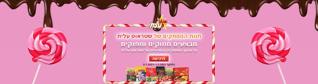 חנות הממתקים של שטראוס עילית מבצעים מתוקים ומפנקים על מגוון הממתקים והחטיפים ל שטראוס עילית לרכישה בתוקף 5.1.2021-1.2.2021
