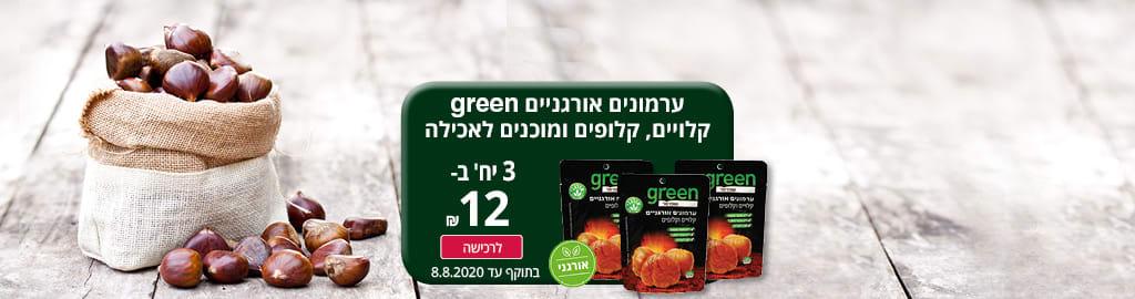 ערמונים אורגניים green קלויים, קלופים ומוכנים לאכילה 3 יחידות ב- 12 ₪. בתוקף עד 8.8.2020