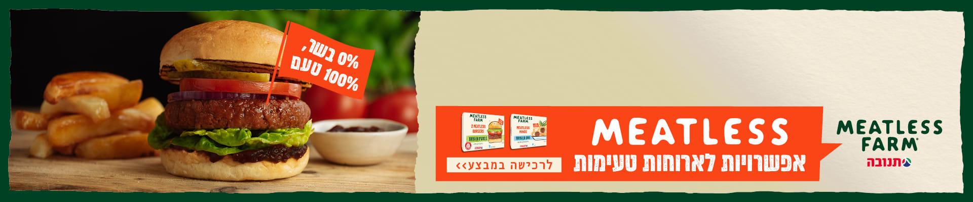 METLESS FARM תנובה ,EATLESS אפשרויות לארוחות טעימות לרכישה במבצע