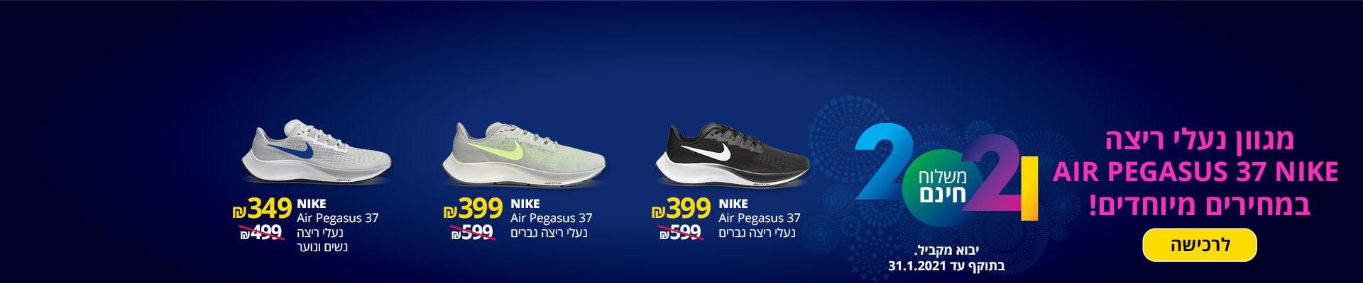 מגוון נעלי ריצה AIR PEGASUS 37 NIKE NIKE AIR PEGASUS 37 נעלי ריצה גברים 399 ₪ , NIKE AIR PEGASUS 37 נעלי ריצה גברים 399 ₪ , NIKE AIR PEGASUS 37 נעלי ריצה נשים ונוער 349 ₪ , משלוח חינם לרכישה בתוקף עד 31.1.2021