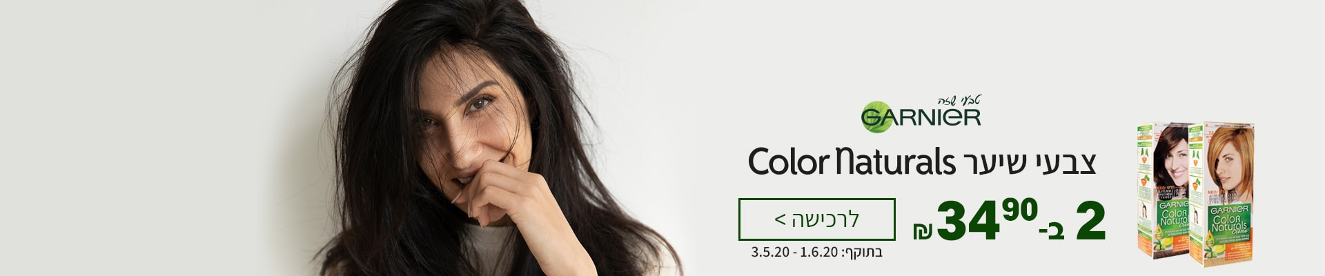 צבעי שיער COLOR NATURALS 2 ב- 34.90 ₪. בתוקף 3.5.20-1.6.20