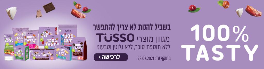 100% TASTY בשביל להנות לא צריך להתפשר מגוון מוצרי TUSSO ללא תוספת סוכר , ללא גלוטן וטבעוני בתוקף עד 28.2.2021 לרכישה