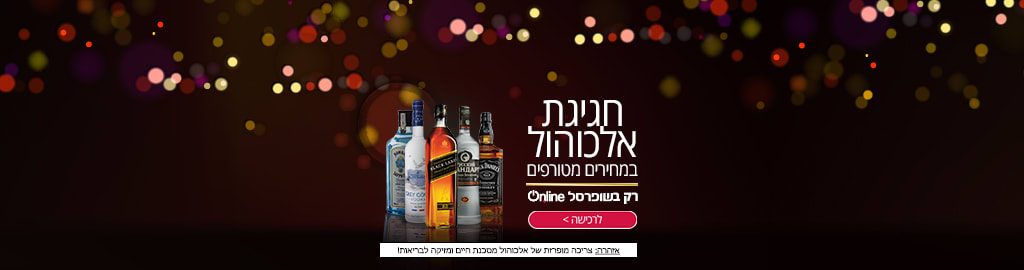 חגיגת אלכוהול במחירים מטורפים רק בשופרסל online. אזהרה: צריכה מופרזת של אלכוהול מסכנת חיים ומזיקה לבריאות.