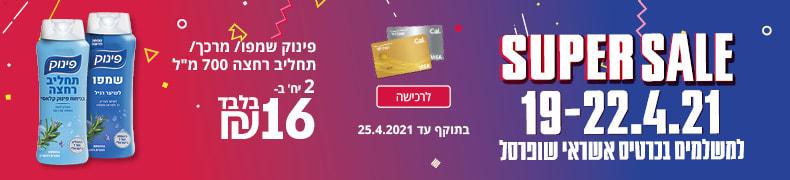 "SUPER SALE 19-22.4.21 למשלמים בכרטיס אשראי שופרסל פינוק שמפו/מרכך/תחליב רחצה 700 מ""ל 2 יח' ב- 16 ₪ בלבד לרכישה בתוקף עד 22.4.2021"
