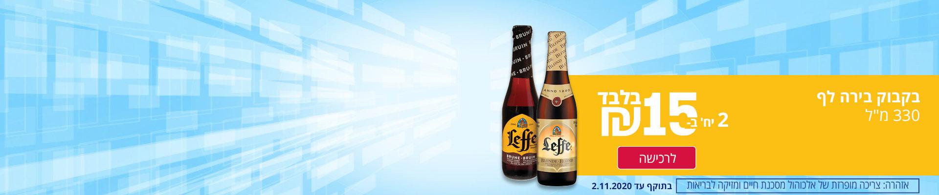 """בקבוק בירה לף 330 מ""""ל 2 יחידות ב 15 ₪. בתוקף עד 2.11.2020. אזהרה: צריכה מופרזת של אלכוהול מסכנת חיים ומזיקה לבריאות."""