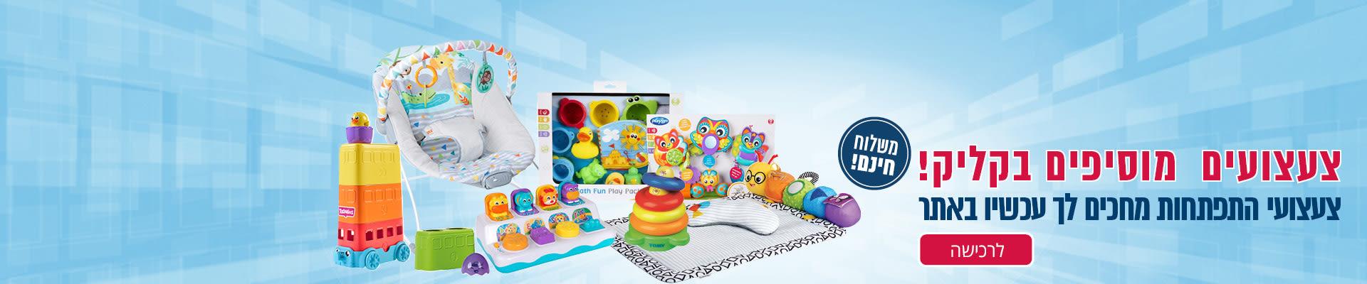 צעצועים מוסיפים בקליק! צעצועי התפתחות מחכים לך עכשיו באתר. משלוח חינם.
