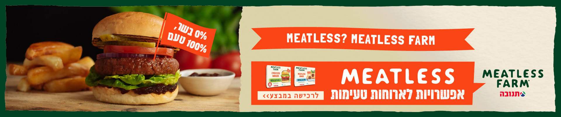 Meatless? Meatless farm תנובה 0% בשר, 100% טעם MEATLESS אפשרויות לארוחות טעימות לרכישה במבצע