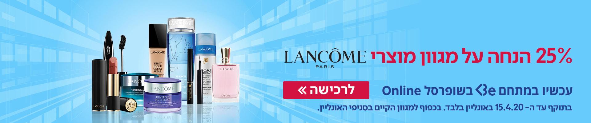 25% הנחה על מוצרי LANCOME עכשיו במתחם BE בשופרסל ONLINE