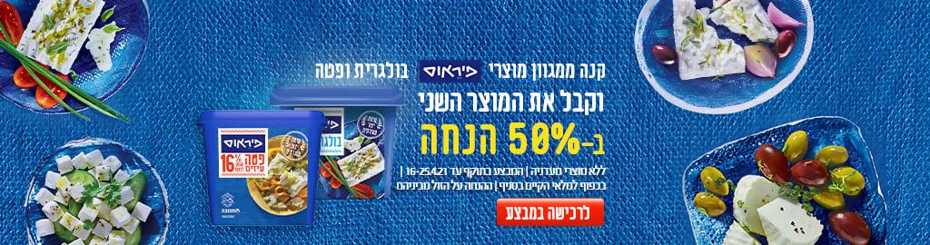 קנה ממגוון מוצרי פיראוס בולגרית ופטה וקבל את המוצר השני ב- 50% הנחה לרכישה במבצע ללא מוצרי מעדנייה המבצע בתוקף עד ה- 16-25.4.21 בכפוף למלאי הקיים בסניף ההנחה על הזול מבניהם