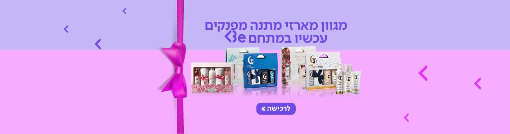 מגוון מארזי מתנה מפנקים עכשיו במתחם Be>>