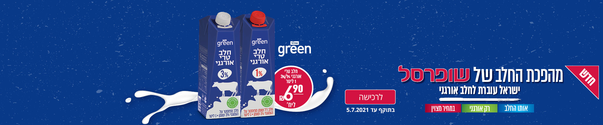 חדש מהפכת החלב של שופרסל ישראל עוברת לחלב אורגני אותו חלב רק אורגני במחיר מצויין שופרסל GREEN  חלב טרי אורגני 3%/1% 1 ליטר 6.90 ₪ ליח' לרכישה בתוקף עד 5.7.2021