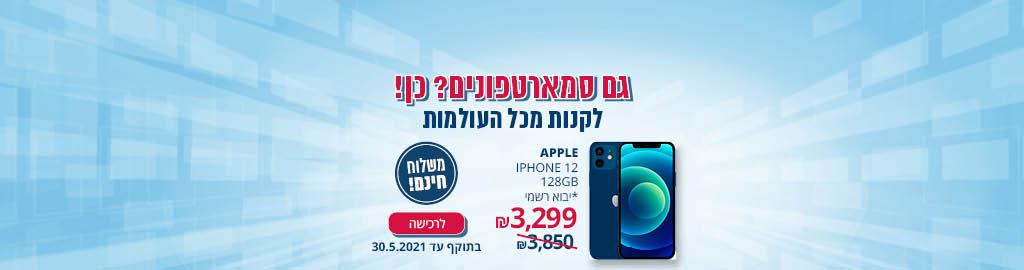 גם סמארטפונים? כן! לקנות מכל העולמות APPLE IPHONE 12 128G*יבוא רישמי 3299 ₪ APPLE IPHONE 11 128G *יבוא מקביל 2599 ₪ SAMSUNG GALAXY A51 128G * יבוא רשמי 899₪ משלוח חינם. תוקף-30.5.2021