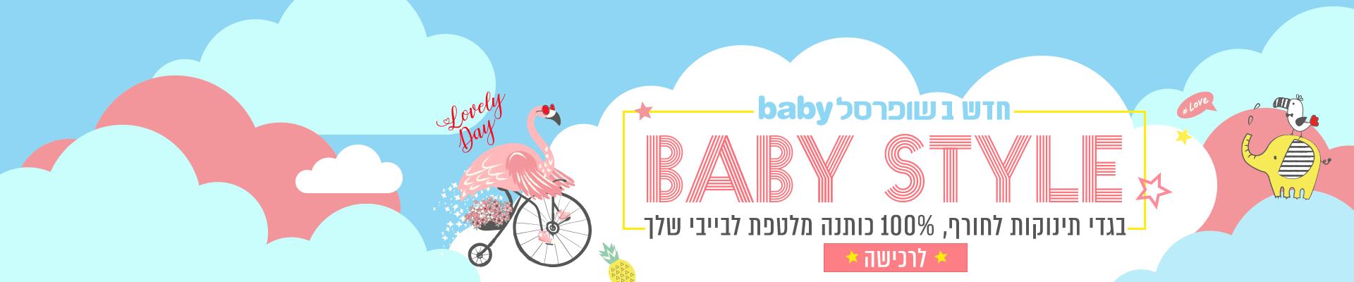 חדש בשופרסל בייבי BABY STYLE בגדי תינוקות לחורף 100% כותנה מלטפת לבייבי שלך