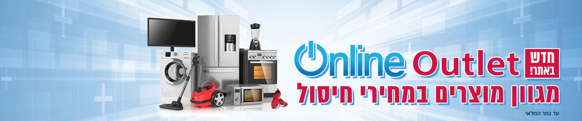חדש באתר! ONLINE OUTLET מגוון מוצרים במחירי חיסול למתחם עד גמר המלאי.