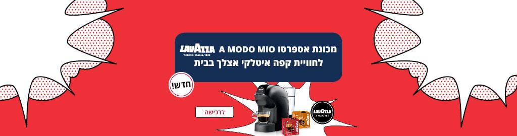 חדש! מכונת אספרסו LAVAZZA : TINY עם מקציף MILK EASY לחוויית קפה איטלקי אצלך בבית