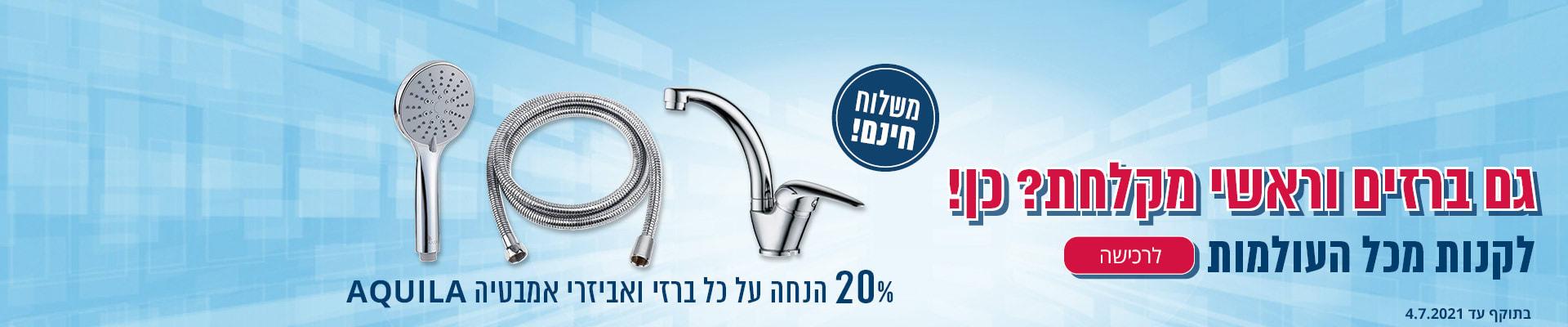 גם ברזים וראשי מקלחת ? כן! לקנות מכל העולמות 20% הנחה על כל ברזי ואביזרי אמבטיה AQUILA משלוח חינם לרכישה בתוקף עד 4.7.2021
