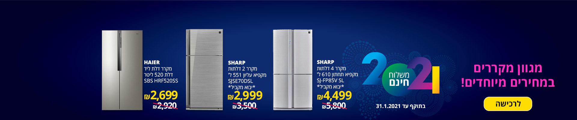מגוון קררים במחירים מיוחדים ! SHARP מקרר 4 דלתות מקפיא תחתון 610 ל'יבוא מקביל 4499 ₪, SHARP מקרר 2 דלתות מקפיא עליון 551 ל'יבוא מקביל 2999 ₪, HAIER מקרר  520 ליטר  2699 ₪ משלוח חינם. בתוקף עד 31.1.2021