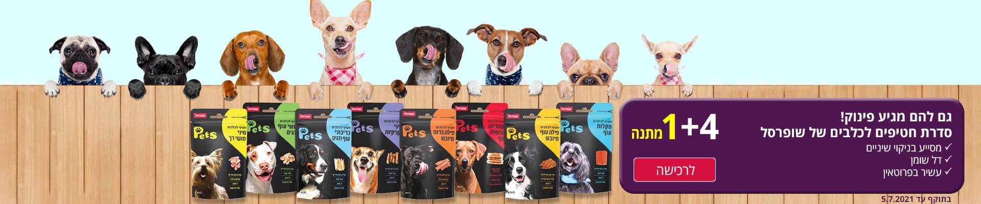 גם להם מגיע פינוק! סדרת חטיפים לכלבים של שופרסל 1+4 מתנה מסייע בניקוי שיניים דל שומן עשיר בפרוטאין לרכישה בתוקף עד 5.7.2021