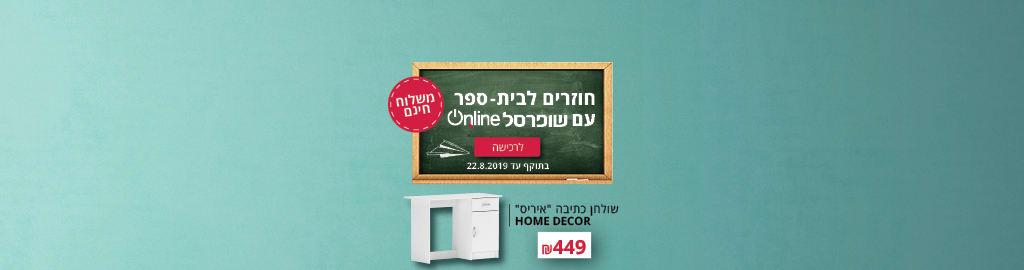חוזרים לבית-ספר עם שופרסל online : שולחן כתיבה 449 ₪ , סט שולחן וכוורת 999 ₪ , כוננית מדפים עם מגירה 319 ₪