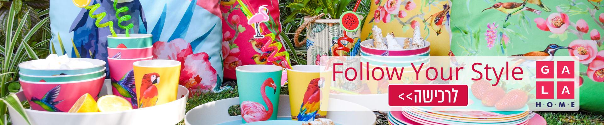 Follow your style GALA : קולקציית פלמינגו