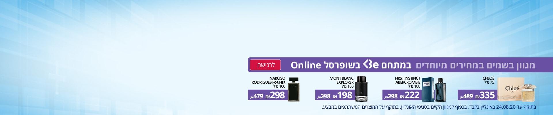 מגוון בשמים במחירים מיוחדים במתחם Be בשופרסל online לרכישה, בתוקף עד 24.08.20 באונליין בלבד. בכפוף למגוון הקיים בסניפי האונליין. בתוקף על המוצרים המשתתפים במבצע.