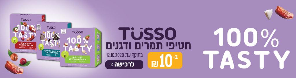 TUSSO חטיפי תמרים ודגנים ב- 10 ₪. בתוקף עד 12.10.2020