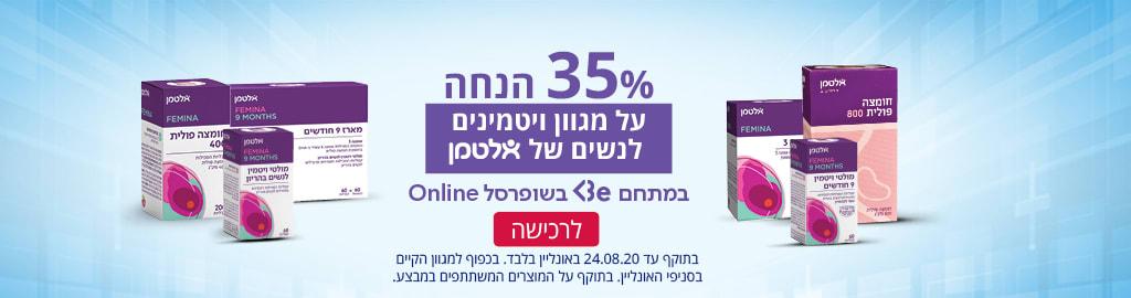 35% הנחה על מגוון ויטמינים לנשים של אלטמן במתחם Be  בשופרסל Online, לרכישה בתוקף עד 24.08.20 באונליין בלבד. בכפוף למגוון הקיים בסניפי האונליין. בתוקף על המוצרים המשתתפים במבצע.