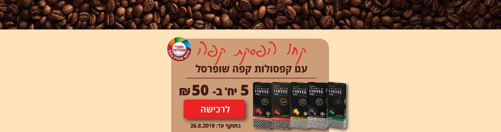 קחו הפסקת קפה עם קפסולות קפה שופרסל. 5 ב- 50 ₪. לרכישה>>