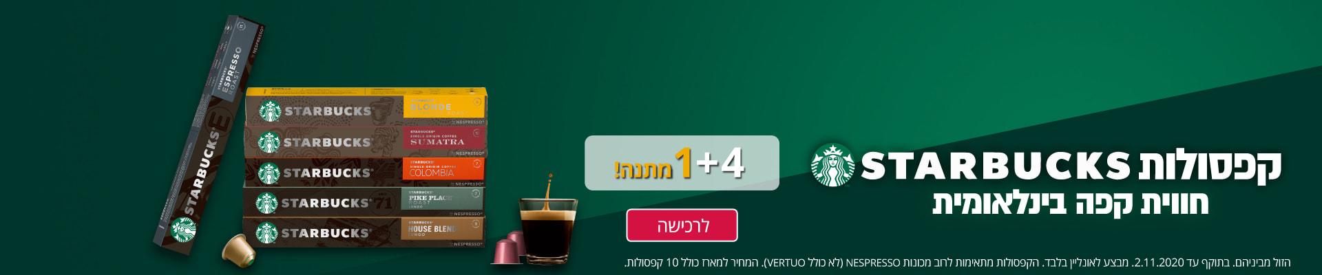 קפסולות SRARBUCKS חווית קפה בינלאומית 1+4 מתנה! הזול מביניהם. בתוקף עד 2.11.2020. מבצע לאונליין בלבד. הקפסולות מתאימות לרוב מכונות NESPRESSO (לא כולל VERTUO). המחיר למארז כולל 10 קפסולות.