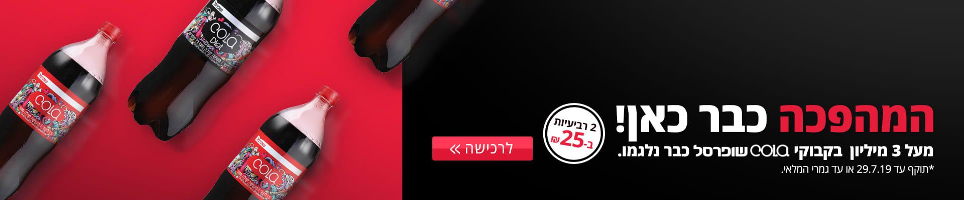 100376_69536_shufersal_cola_banner_c15_1920x400_v3.jpg