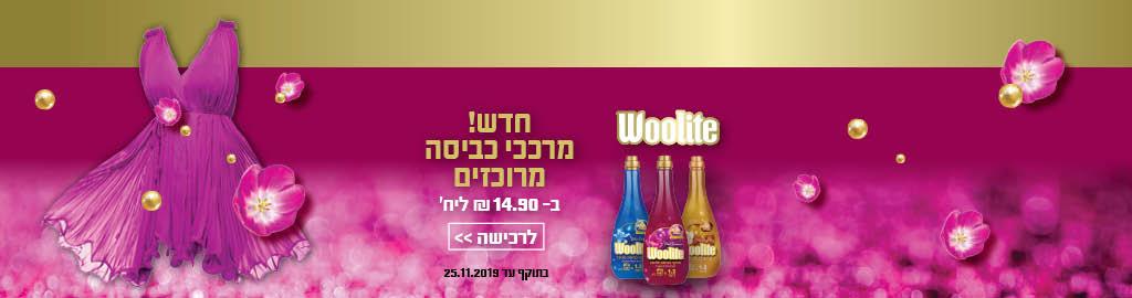 חדש ! woolite מרככי כביסה מרוכזים ב- 14.90 ₪ ליחידה. בתוקף עד 25.11.2019