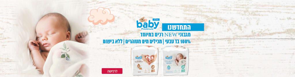 התחדשנו BABY PREMIUM מגבוני NEW BORN רכים במיוחד, מ-100% בד טבעי, מכילים מים מטוהרים וללא בישום
