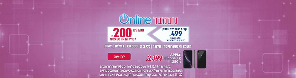 נובמבר Online XIAOMI REDMI NOTE 7 ב- 679 ₪ , NOTE 10 PLUS 256 GB SAMSUNG ב- 3499 ₪ , iPhone XR 128GB Apple ב- 2599 ₪. וגם 200 ₪ לקנייה הבאה בשופרסל. בתוקף עד ה-4.12.19 כפוף לתקנוני המבצע, האתר והמועדון.