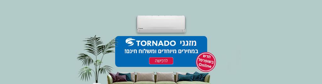 חדש בשופרסל Online : מזגני TORNADO במחירים מיוחדים ומשלוח חינם.