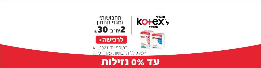 תתקדמי ל- KOTEX החדשה תחבושות ומגני תחתון 2 יחידות ב- 30 ₪ עד 0% נזילות. בתוקף עד 4.1.2021. לא כולל תחבושות לאחר לידה