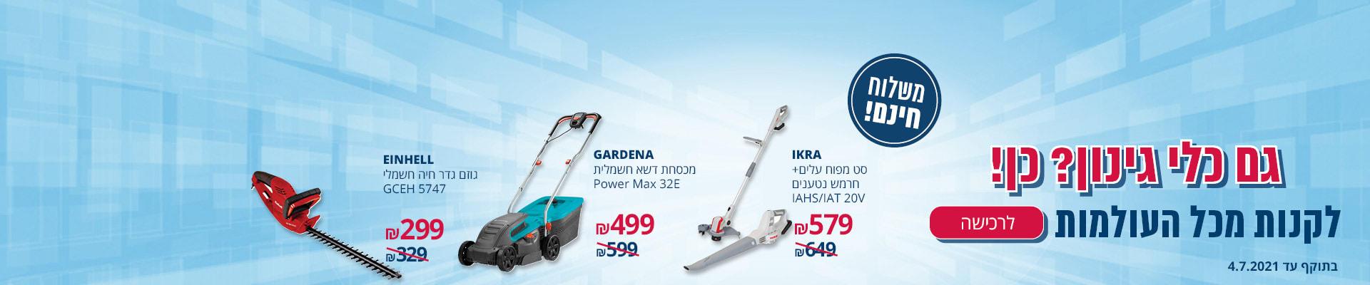 גם כלי גינון? כן! IKRA סט מפוח עלים+חרמש נטענים 579₪ GARDENA מכסחת דשא חשמלית POWER MAX 32E 499₪ EINHELL גוזם גדר חיה חשמלי 299₪ משלוח חינם תוקף עד 4.7.2021