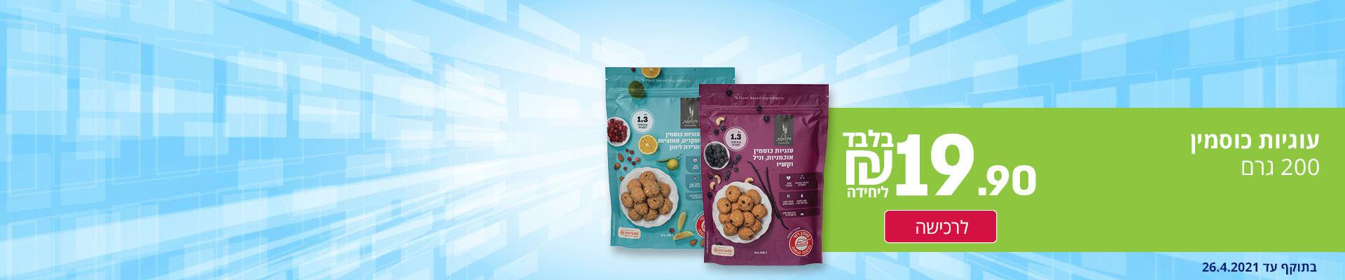 """עוגיות כוסמין 200 גרם 19.90 ד""""ח בלבד ליחידה לרכישה בתוקף עד 26.4.2021"""