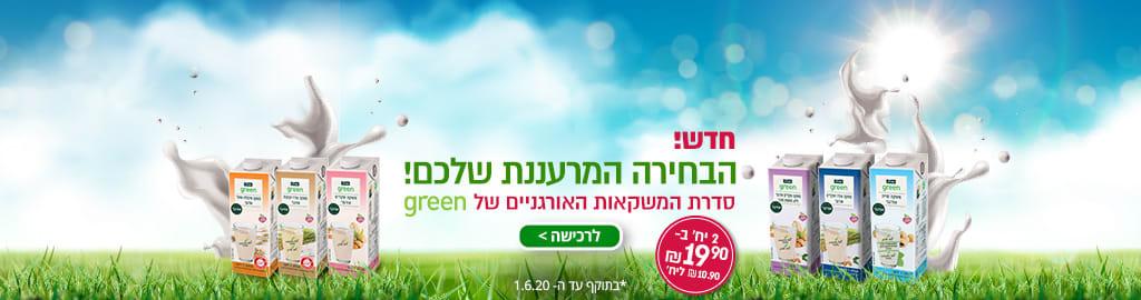 חדש! הבחירה הטבעית שלכם! סדרת המשקאות האורגניים של green 2 יחידות ב- 19.90 ₪. 10.90 ₪ ליחידה. בתוקף עד 1.6.2020.