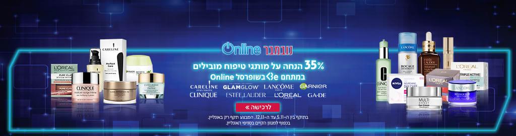 35% הנחה על מותגי טיפוח מובילים במתחם Be בשופרסל ONLINE בתוקף עד ה 12.11.19 באונליין בלבד. בכפוף למגוון הקיים בסניפי האונליין.