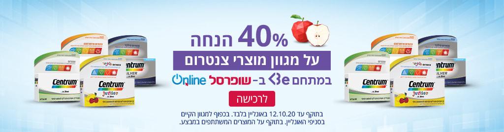 40% הנחה על מגוון מוצרי צנטרום בתוקף עד 12.10.20 באונליין בלבד, בכפוף למגוון הקיים בסניפי האונליין. בתוקף על המוצרים המשתתפים במבצע