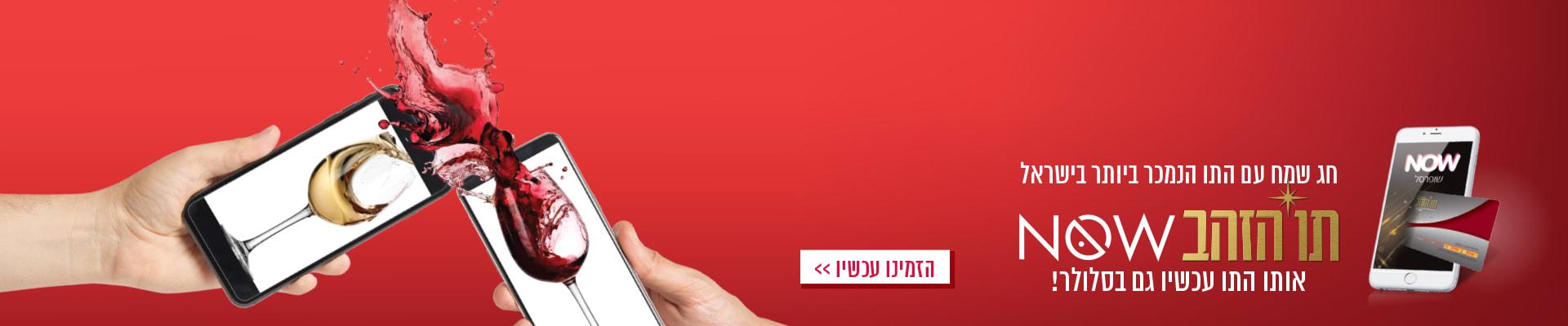 חג שמח עם התו הנמכר ביותר בישראל. תו הזהב NOW אותו התו עכשיו גם בסלולר! לרכישה