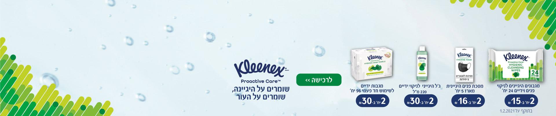 """Kleenex proactive care  מגבונים הייגנים לניקוי פנים וידיים 24 יח' 2 יח' ב- 15 ₪ , מסכת פנים הייגנית מארז 5 יח' 2 יח' ב- 16 ₪ , ג'ל היגייני לניקוי הידיים 220 מ""""ל 2 יח' ב- 30 ₪ , מגבות ידיים לשימוש חד פעמי 96 יח' 2 יח' ב- 30 ₪ לרכישה , בתוקף עד 1.2.2021"""