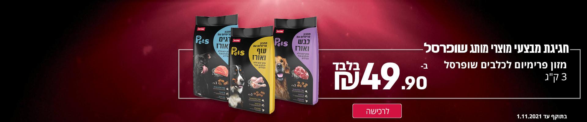"""חגיגת מבצעי מוצרי מותג שופרסל: מזון פרימיום לכלבים שופרסל 3 ק""""ג ב-49.90 ₪. בתוקף עד 1.11.2021"""