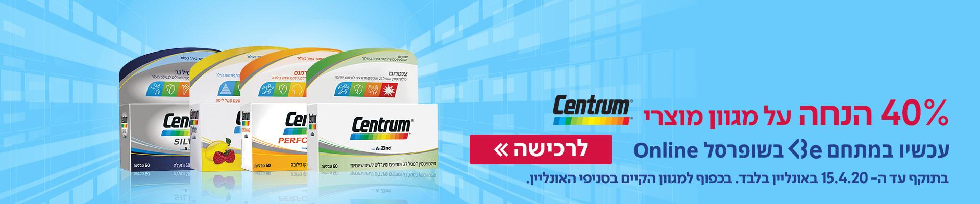 40% הנחה על מגוון מוצרי CENTRUM עכשיו במתחם BE בשופרסל ONLINE