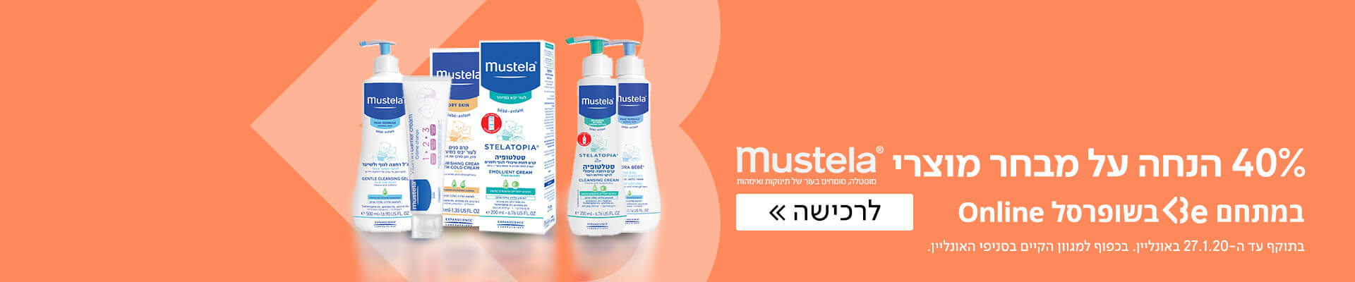 40% הנחה על מוצרי MUSTELA במתחם BE בשופרסל ONLINE בתוקף עד ה-27.1.20