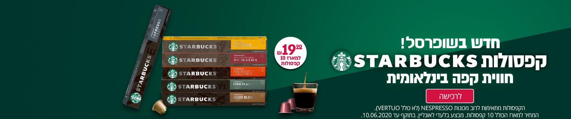 חדש בשופרסל! קפסולות STARBUCKS חווית קפה בינלאומית. הקפסולות מתאימות לרב מכונות NESPRESSO (לא כולל VERTURO). המחיר למארז הכולל 10 קפסולות. מבצע בלעדי לאונליין. בתוקף עד 10.6.2020.