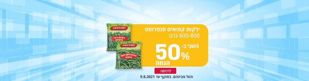 ירקות קפואים סנפרוסט 600-800 גרם השני ב- 50 % הנחה לרכישה הזול מבניהם. בתוקף עד 9.8.2021