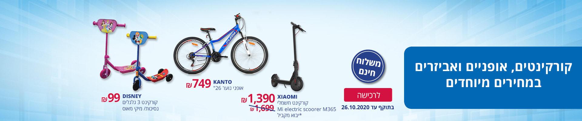 """קורקינטים, אופניים ואביזרים במחירים מיוחדים ומשלוח חינם: קורקינט חשמלי Mi electric scoorer M365 XIAOMI ב-1390 ₪ יבוא מקביל, קורקינט 3 גלגלים נסיכות/מיקי DISNEY ב-99 ₪, אופני הרים לנוער 26"""". כולל הרכבה KANTO ב-749 ₪. בתוקף עד 26.10.2020"""